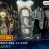 ゲーム日記<チェインクロニクル11>
