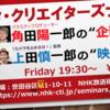 角田陽一郎さんトークイベントの記録〜キヌタ・クリエイターズナイト@NHK放送研修センター〜