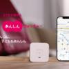 小型GPS「あんしんウォッチャー」がauより発売。子どもの見守りに最適!!