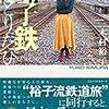 日本全国の鉄道全線乗車する完乗達成|女性鉄道オタクの女子鉄旅