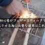 初心者がフェザースティックで着火させる為に必要な道具はこれだ!