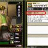 津田宗及 -2217:戦国ixa