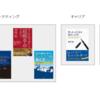 森岡毅さん著のおすすめ本を一挙にご紹介