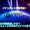 【EOS】メインネット公開間近!登録は済んだ?エアドロ貰えるチャンス!