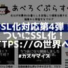 【はてなブログ】SSL対応第4弾!ついにHTTPS配信を有効化させました編レポートです!
