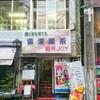 """""""喫茶店発祥の街"""" 上野 音楽喫茶 銀河JOY"""