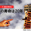 アメリカ人同僚に聞かれた「どうして日本の住宅は20年で建物の価値がゼロになるのか?」