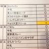 今日の給食「チョコ大豆」→代替で「りんごジャム」持参