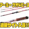【フェイバリット】アメリカ製コンパクトロッド「アーミー ゲオ4ピース」通販サイト入荷!