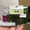 セブンプレミアム 北海道産小豆使用 柏餅 つぶあん 食べてみました
