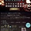 エウテルペ楽奏団第30回定期演奏会@練馬文化センター大ホール