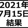 2021年7月15日結果 含み損96万円に拡大