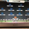 アスルクラロ沼津vsFC東京U23 なんとなくまとめ
