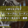 AmazonPrimevideo×海外ドラマ「ミス・マープル」シーズン2 あらすじ&キャスト&感想