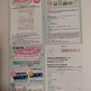 【6/30*7/9】ネピア×薬王堂 商品券が当たるキャンペーン【レシ/はがき】
