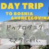 ドゥブロヴニクから日帰り!ボスニアヘルツェゴビナツアーに参加してみた。
