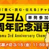 【3日目お題】カクヨム3周年記念選手権~Kakuyomu 3rd Anniversary Championship~