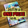 連載第1000話到達!単行本100巻到達!2021年は「ONEPIECE」の年!またまた「ワンピース」について書いてみた。