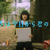 【日本映画】「世界は今日から君のもの〔2017〕」ってなんだ?
