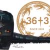 九州を周遊する「36ぷらす3」、1日単位でも乗車できるカジュアルな観光列車! ダイヤ・停車駅・旅行プラン・料金を紹介!