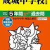 成城中学校、1/13(水)開催の学校説明会の予約を現在受け付けているそうです!