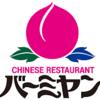 【バーミヤン】はお手軽な価格で中華を堪能できる楽しいレストラン