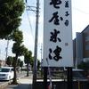 【西尾市】京菓子司 亀屋米津 9