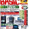 【1991年】【12月号】マイコンBASIC Magazine 1991.12