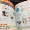 [家庭科] 子どもの生活力UPに!教師も必読!本質が心に突き刺さる本「家庭科の教科書」