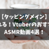 眠れる!VtuberのおすすめASMR動画4選!【2021/3パート②】