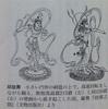 【曼荼羅とマリア】東寺・両界曼荼羅の謎⑧