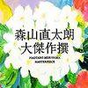 2019.9/22 今日の一曲 森山直太朗「夏の終わり」