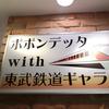 東武イズム 第14夜 ~東武浅草は賢島だった!!??~