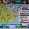 北海道フリーパスで北海道内を走る列車を1週間乗り放題