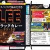 カレー生活(番外レトルトカレー編)70品目 グリコ LEE ブラックカレー 辛さX5倍 159円(D!REX)
