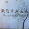 烏来温泉。台北から日帰り可能だが、ライバルが強すぎる。