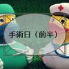 卵巣嚢腫の腹腔鏡手術 ①前半戦