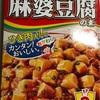 麻婆豆腐を作りました💮