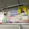 「沿線インフォメーション」連合広告 東急田園都市線まど上