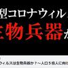 ●超危険、中国科学院武漢国家生物安全実験室