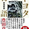 36.トヨタ物語読みました。
