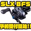【シマノ】リーズナブル価格のベイトフィネスリール「SLX BFS」通販予約受付開始!