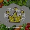 534食目「子どもの[ 嫌いな野菜 ]ランキング」第2回カゴメ野菜定点調査2018より