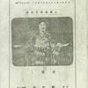 石川 / 松竹座(金沢市)/ 1929年 / 3月22日-28日