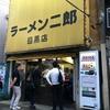 【今週のラーメン2820】 ラーメン二郎 目黒店 (東京・目黒) 小ラーメン 全部マシ