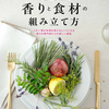 様々な食材の組み合わせ方や香りを活かしたレシピ満載本