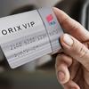 【オリックスVIPローンカード】オリックス銀行カードローンとの違い。どちらが得か?
