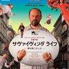 夢だけがただ一つの喜び/映画『サヴァイヴィング・ライフ -夢は第二の人生-』【ヤン・シュヴァンクマイエル週間その6】