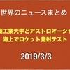 2019/3/3 青森銀行、秋田銀行、岩手銀行、山梨中央銀行、日本 IBM、日本電気、AIT がブロックチェーン利用したフィンテックハブを設立しているなどニュースまとめ