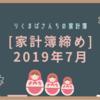 [家計簿締め]2019年7月☆